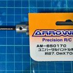 [ARROWMAX]ナットビット7mm